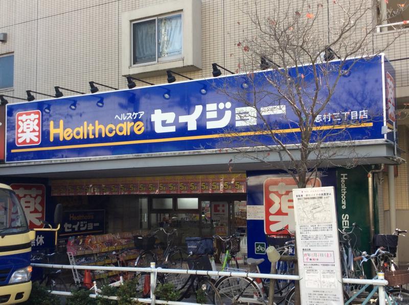 セイジョー 志村三丁目店