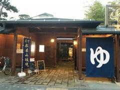 湯の華銭湯瑞祥松本店