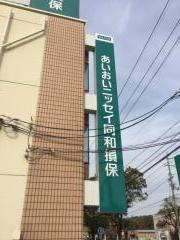 あいおいニッセイ同和損害保険株式会社 岡山支店倉敷支社