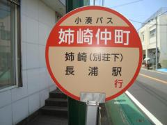 「姉崎仲町」バス停留所