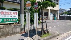 「宝来町四丁目」バス停留所