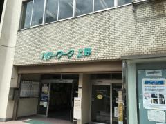 ハローワーク上野