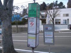 「郵政研修センター前」バス停留所