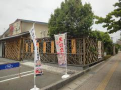 四季の里和平 宝塚店