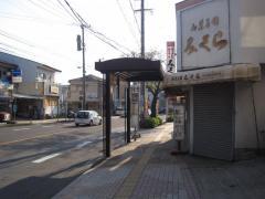 「紫原」バス停留所