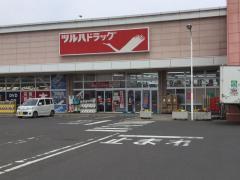 ツルハドラッグ山田鈎取店