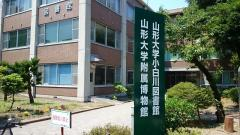 山形大学附属博物館