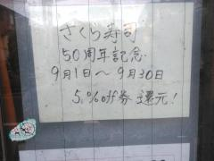 さくら寿司_看板