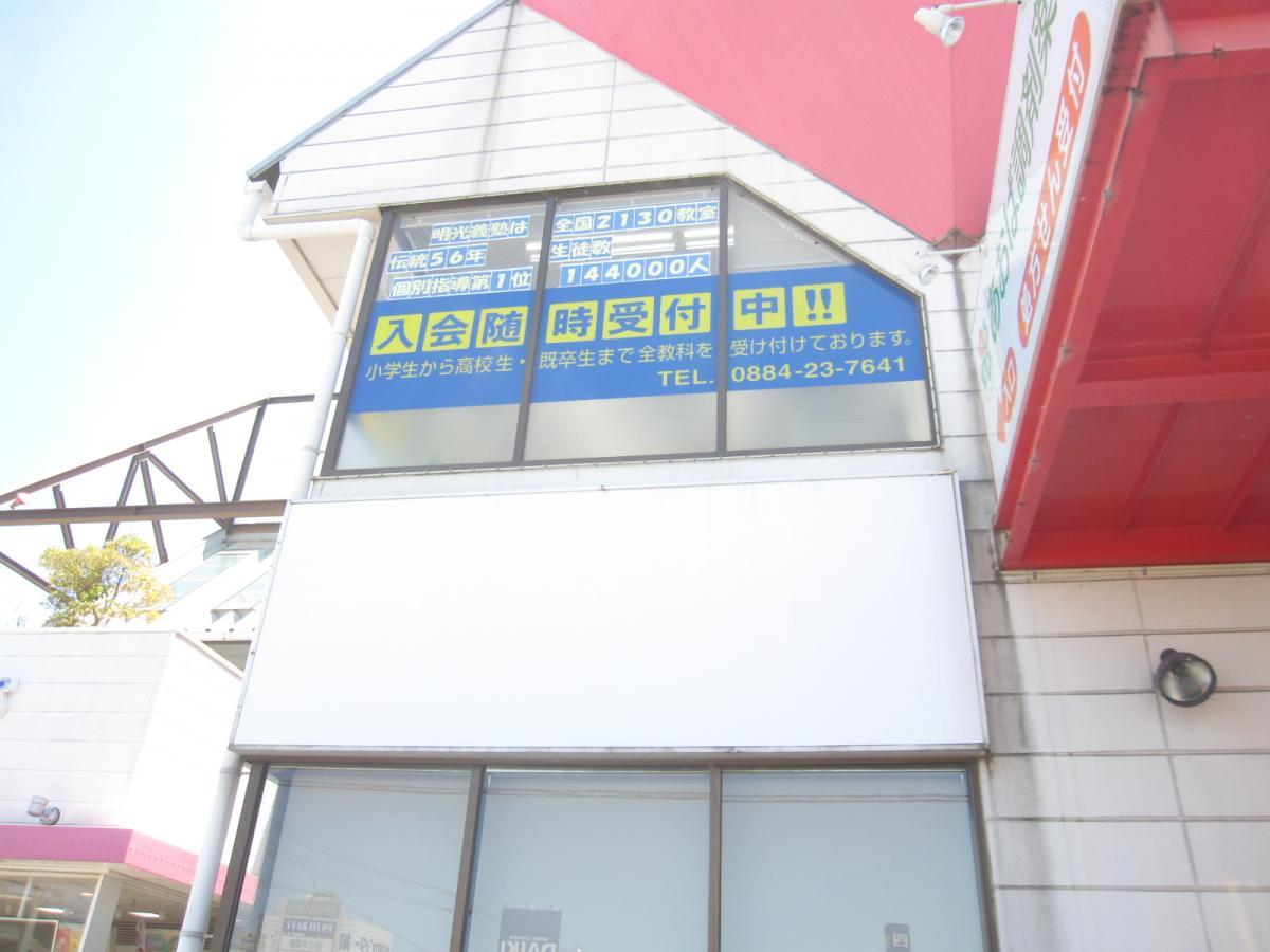 明光義塾阿南教室_施設外観