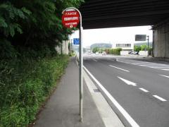 「西国道維持出張所前」バス停留所