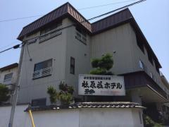 松原荘ホテル