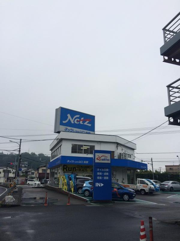 ネッツトヨタ山口岩国店_施設外観