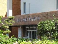 松阪工業高校