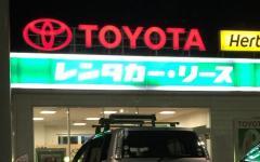 トヨタレンタリース静岡東静岡駅前店