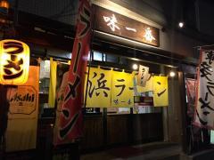 長浜ラーメン味一番相生店