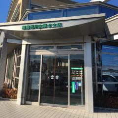 福島信用金庫北支店