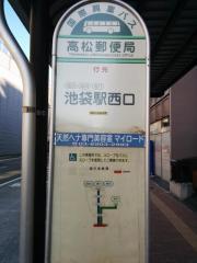 「高松郵便局」バス停留所