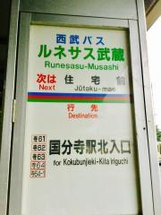 「ルネサス武蔵」バス停留所