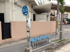 「八丁畷」バス停留所
