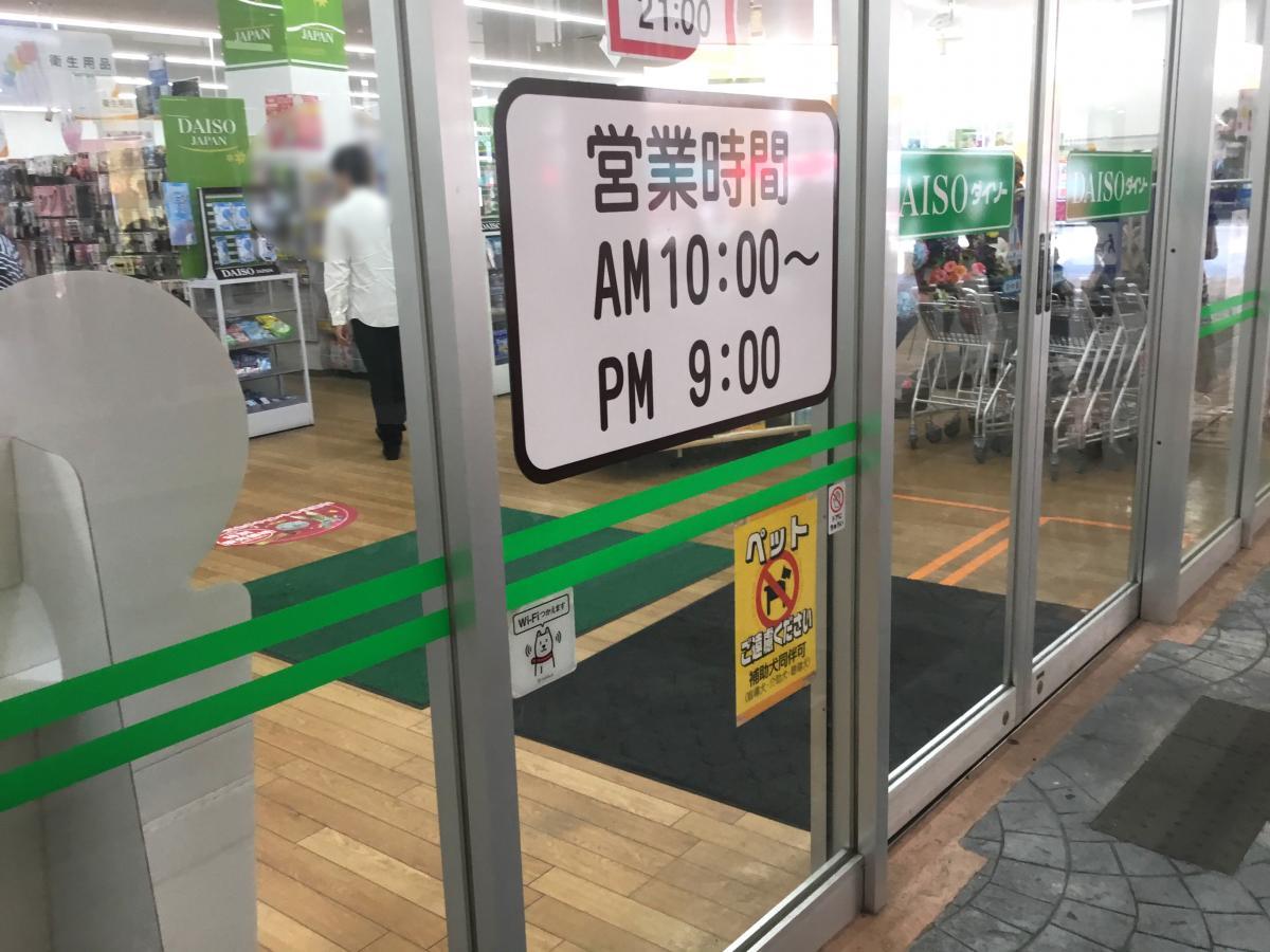 ザ・ダイソー ヨークタウン市名坂店_施設外観