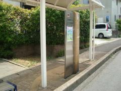 「泉台東」バス停留所