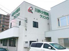 川井小児科クリニック