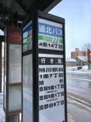 「4条14丁目」バス停留所
