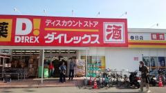 ダイレックス春日店