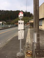 「関北口」バス停留所