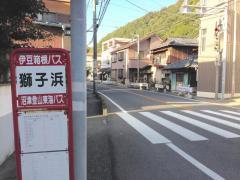 「獅子浜」バス停留所