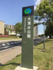 大清水公園