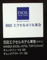 羽田エクセルホテル東急