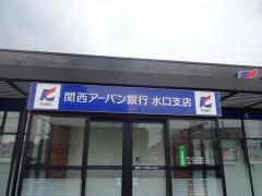 関西アーバン銀行水口支店