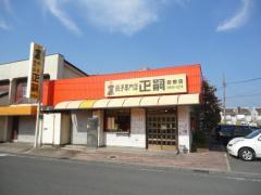 まさし(ぎょうざ)岩曾店