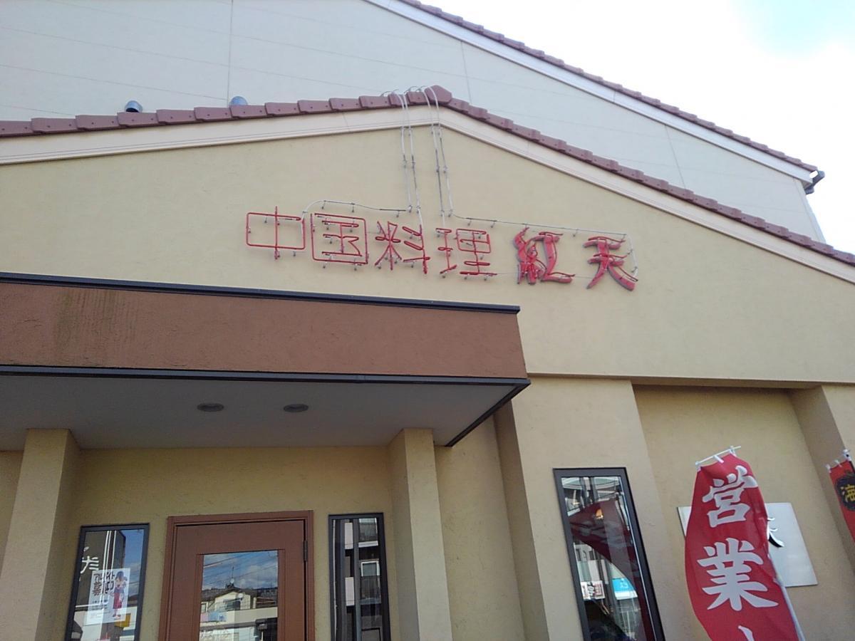 中国料理 紅天_施設外観