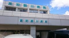 高知鏡川病院
