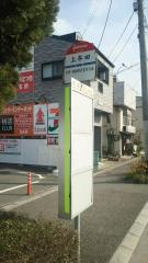 「上牟田」バス停留所