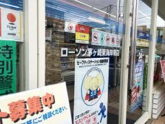 ローソン茅ヶ崎東海岸南店