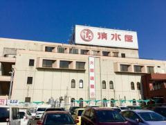 清水屋藤ヶ丘店