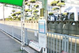 「宮の上北口」バス停留所