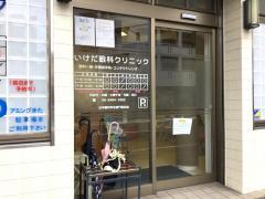 池田眼科クリニック_施設外観