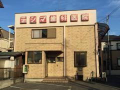 テシマ歯科医院
