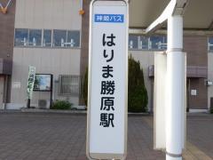 「はりま勝原駅」バス停留所