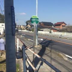 「小古曽6」バス停留所