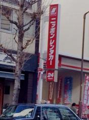 ニッポンレンタカー 名古屋栄店