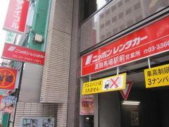 ニッポンレンタカー高田馬場駅前営業所