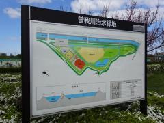 曽我川緑地