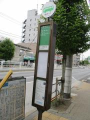 「石原四丁目」バス停留所