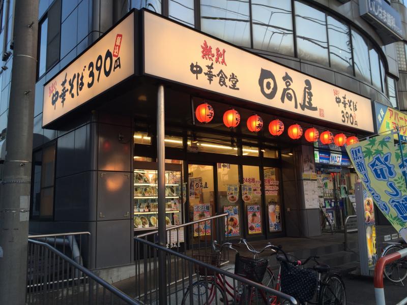 日高屋 指扇店
