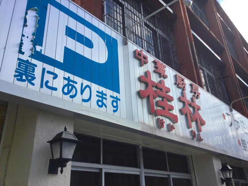 桂林_看板